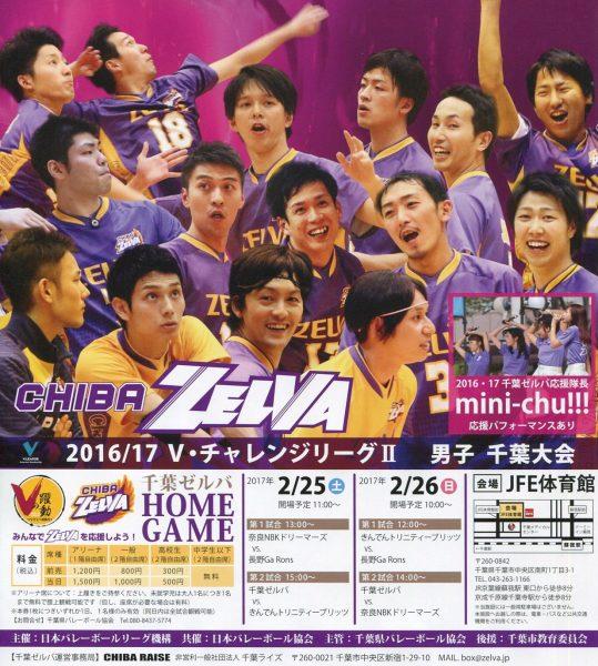 2016-17 V・チャレンジリーグII千葉ゼルバ VS きんでん@JFE体育館<2/25(土)>