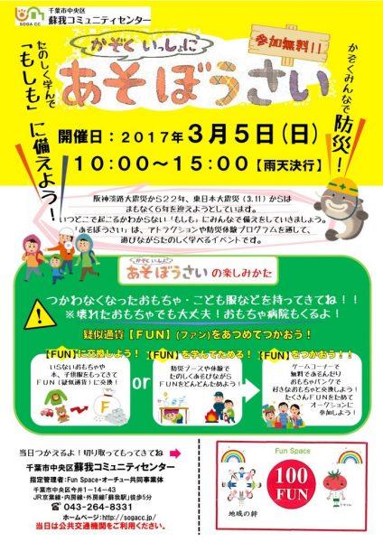 あそぼうさい@蘇我コミュニティーセンター<3/5(日)>