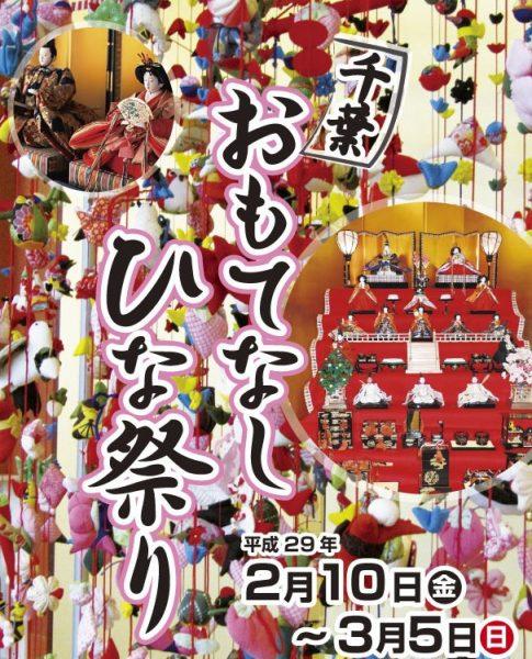 千葉 おもてなしひな祭り@千葉市中央区内<2/10(金)~3/5(日)>