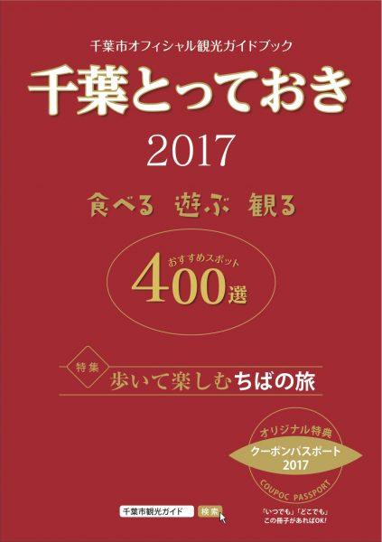 千葉シティのガイドブック「千葉とっておき2017」3月中旬発行予定!!