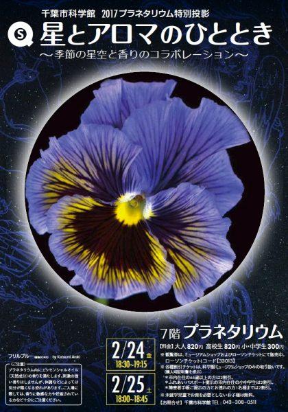 星とアロマのひととき@千葉市科学館<2/24(金)・25(土)>