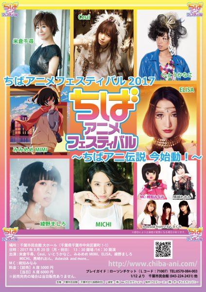 ちばアニメフェスティバル2017~ちばアニ伝説 今始動!~<3/20(月・祝)>