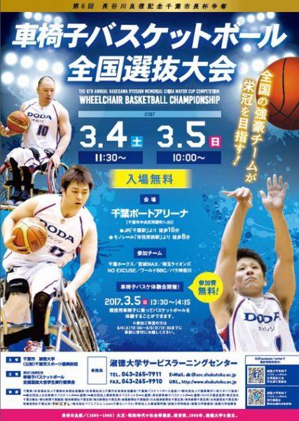 車椅子バスケットボール全国選抜大会@千葉ポートアリーナ<3/5(土)・6(日)>