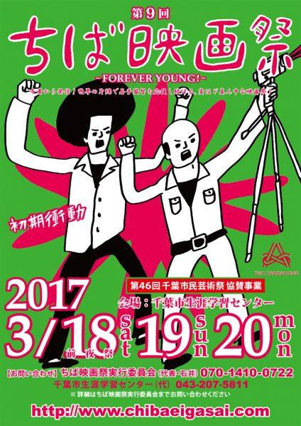 第9回ちば映画祭のお知らせ<前夜祭3/18(土)、本祭3/19(日)、20(月・祝)>