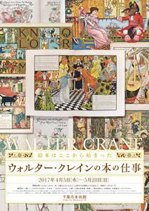 【企画展】ウォルター・クレインの本の仕事@千葉市美術館<4/5(水)~ 5/28(日)>