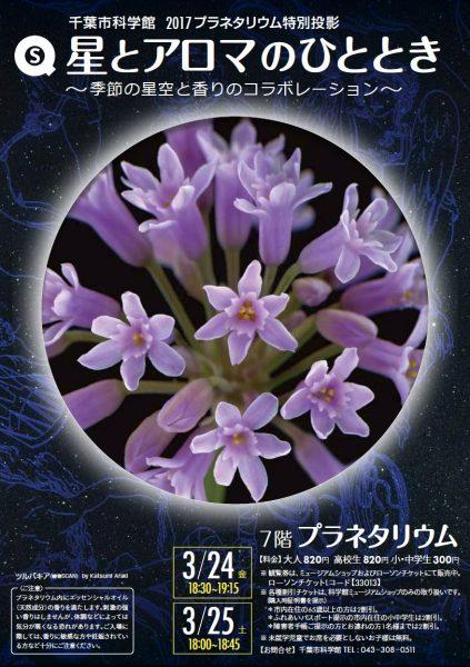 星とアロマのひととき@千葉市科学館<3/24(金)・25(土)>