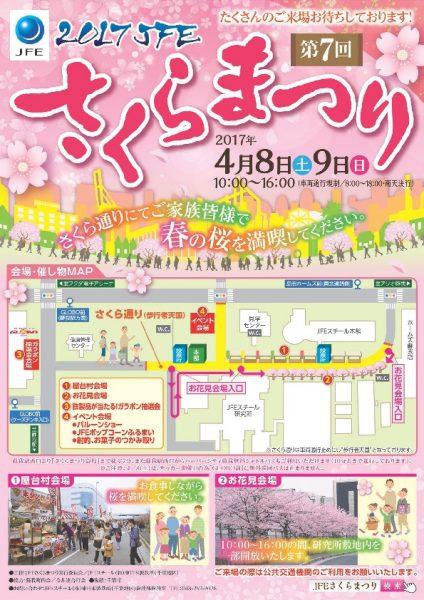 第7回 JFEさくらまつり @JFEスチール研究所敷地内 <4/8(土)・9(日)>