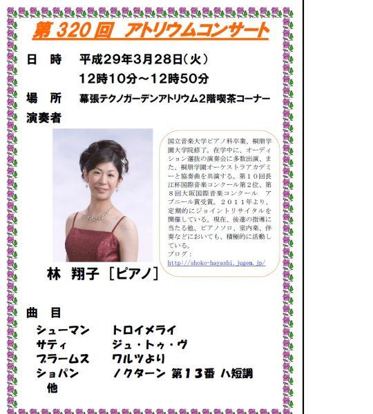 第320回アトリウムコンサート@幕張テクノガーデン<3/28(火)>