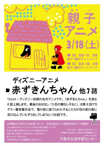 親子アニメ上映会@生涯学習センター<3/18(土)>