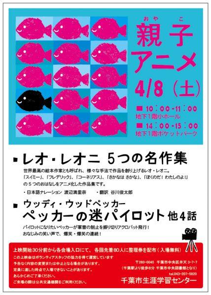 親子アニメ上映会@生涯学習センター<4/8(土)>