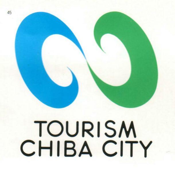 公益社団法人千葉市観光協会(契約職員)採用選考募集のお知らせ