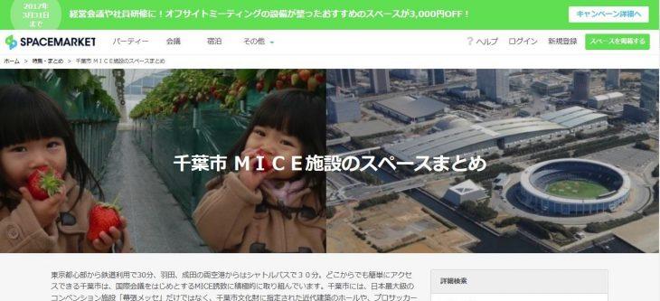 千葉市MICE施設のスペースまとめサイト公開中です!!