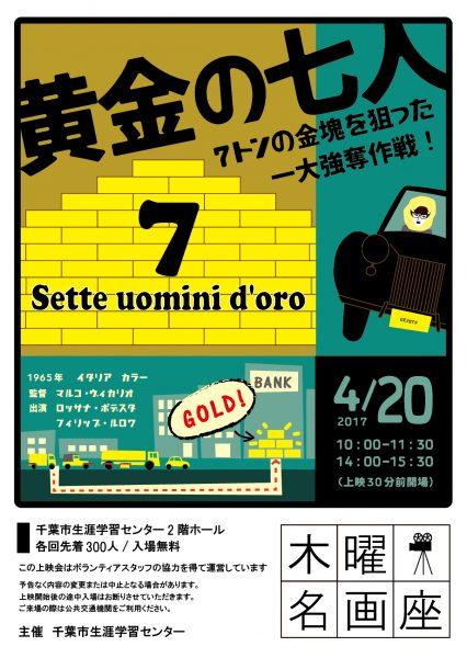 木曜名画座「黄金の7人」@生涯学習センター<4/20(木)>