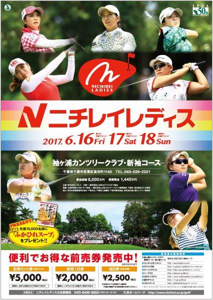 ニチレイレディス2017(女子ゴルフトーナメント) <6/16(金)~18(日)>