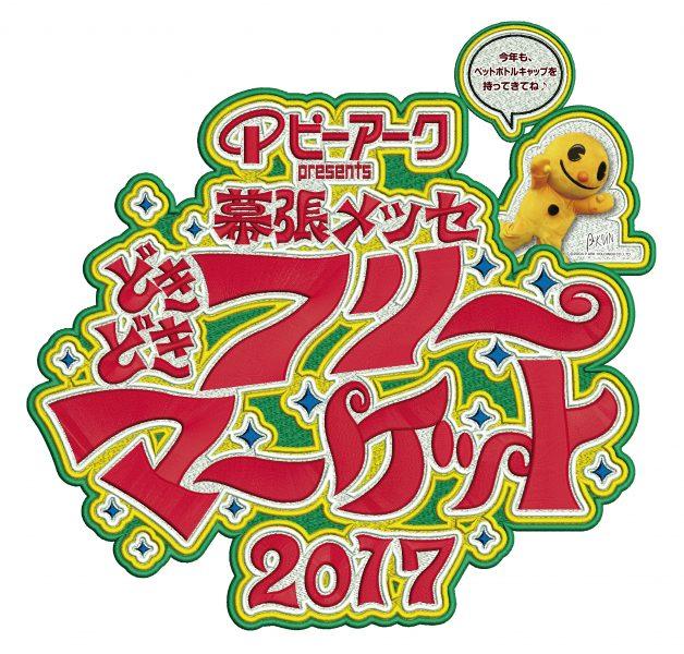 """幕張メッセ""""どきどき""""フリーマーケット2017<5/3(水・祝)~5/5(金・祝)>"""