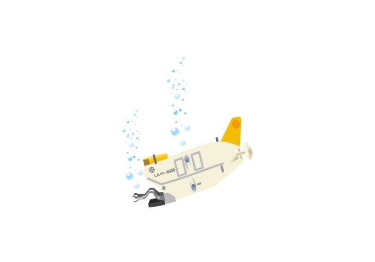 有人潜水船しんかい6500で見た世界@千葉市科学館<3/26(日)>