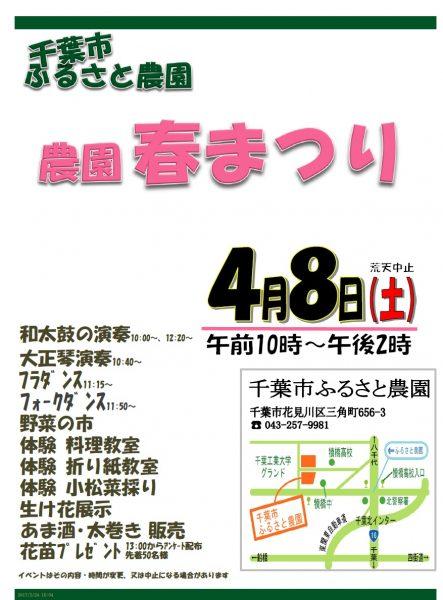 春まつり@千葉市ふるさと農園<4/8(土)>