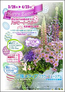 ハッピーイースター@三陽メディアフラワーミュージアム<3/28(火)~4/23(日)>