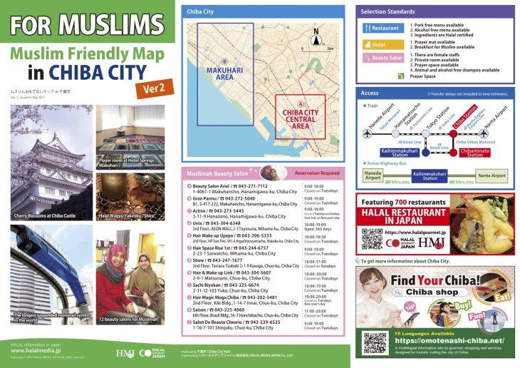 「ムスリムおもてなしマップin千葉市ver.2」のご紹介☆