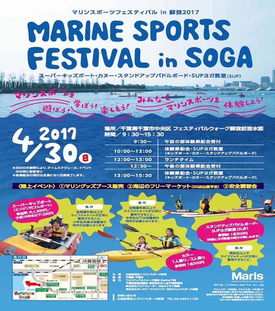 マリンスポーツフェスティバル2017