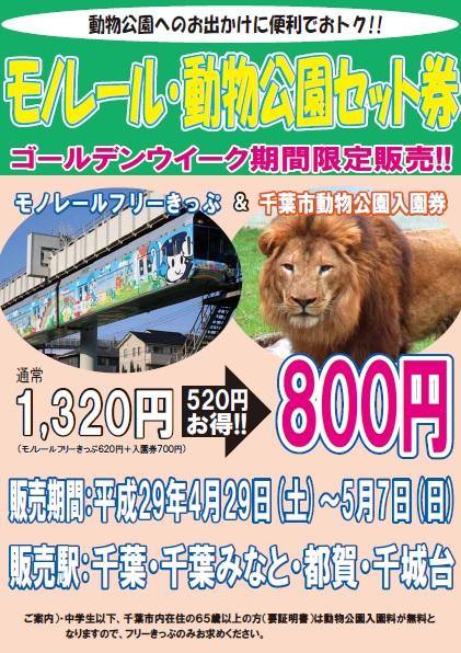 『モノレール・動物公園セット券』ゴールデンウィーク限定販売!!<4/29(土)~5/7(日)>