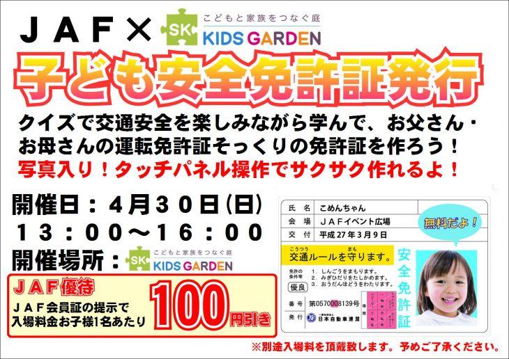 子ども安全運転免許証発行イベント開催!@フェスティバルウォーク蘇我<4/30(日)>