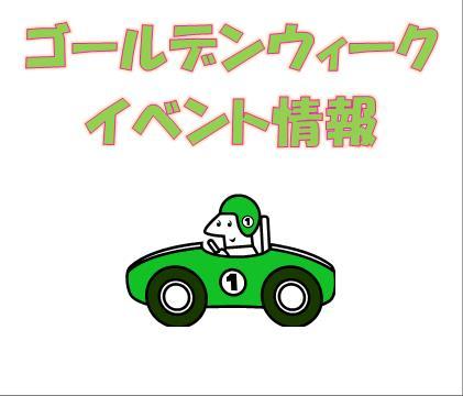 千葉シティ ゴールデンウィーク2017 イベント情報!!<4/29(金)~5/7(日)>