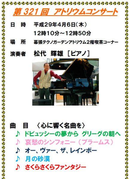 第321回アトリウムコンサート@幕張テクノガーデン<4/6(木)>