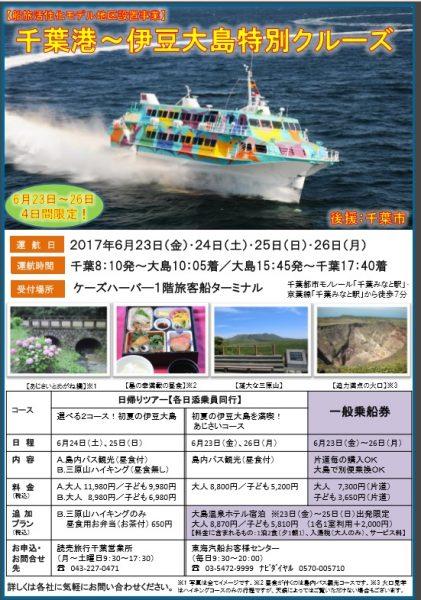 千葉港~伊豆大島特別クルーズ<6/23(金)~26(月)>