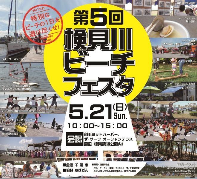 第5回検見川ビーチフェスタ@稲毛海浜公園検見川地区<5/21(日)>