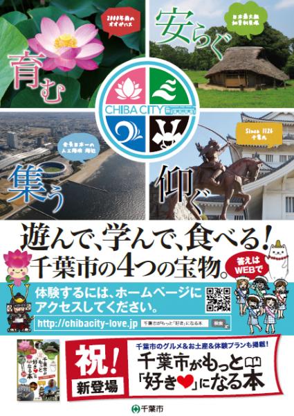 観光ガイド『千葉市がもっと「好き❤」になる本』ホームページのご紹介!!