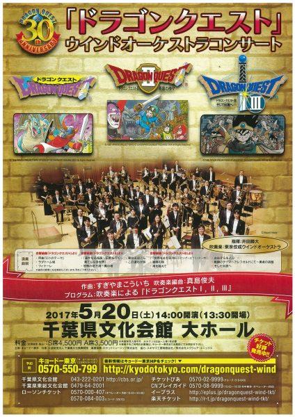 「ドラゴンクエスト」ウインドオーケストラコンサート@千葉県文化会館<5/20(土)>