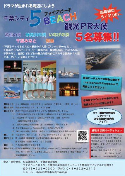 チバテレ【シャキット!】5/19(金)6:45~8:00放送分で「観光PR大使」募集告知!