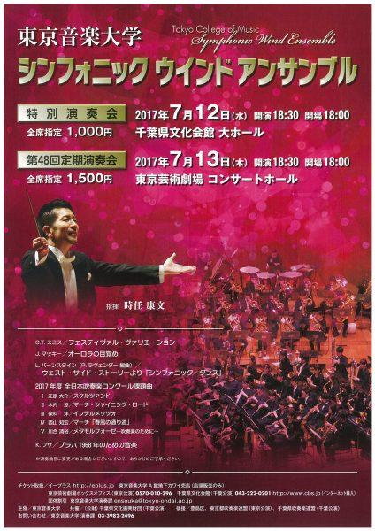 東京音楽大学 シンフォニック ウインド アンサンブル特別演奏会@千葉県文化会館<7/12(水)>