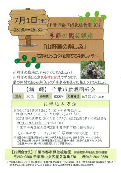 季節の園芸講座@都市緑化植物園<7/1(土)>