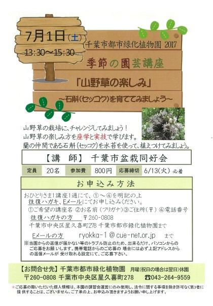 0701 都市緑化植物園講座