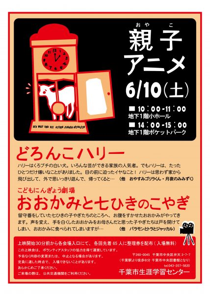 親子アニメ上映会@生涯学習センター<6/10(土)>