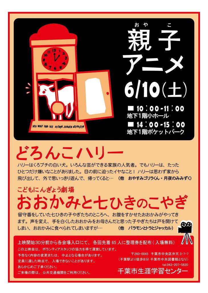 親子アニメ 6月 おおかみと七ひきの子ヤギ JPEG-01