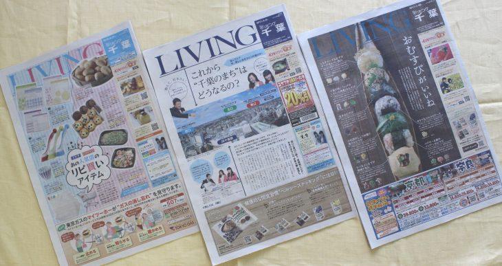 リビング新聞をご存知ですか?千葉市観光情報センターで配布中☆