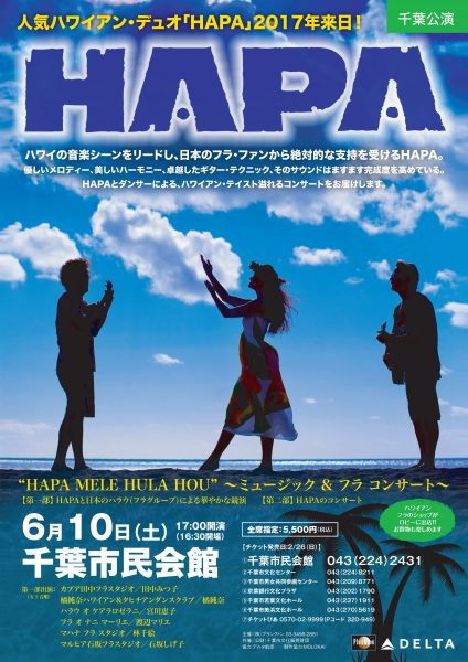 """HAPA MELE HULA HOU""~ミュージック&フラコンサート~@千葉市民会館<6/10(土)>"