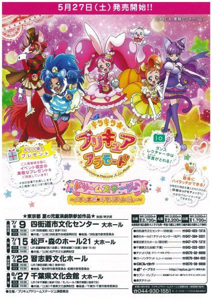 キラキラ☆プリキュアアラモード ドリームステージ@千葉県文化会館<8/27(日)>