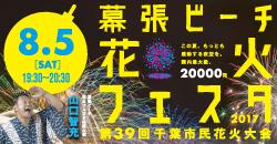 幕張ビーチ花火フェスタ2017