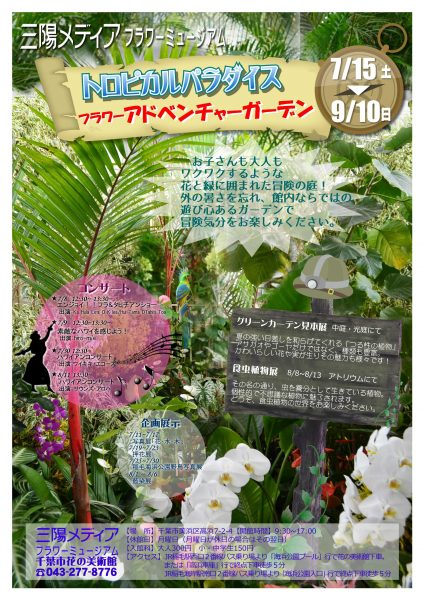 トロピカルパラダイス『フラワーアドベンチャーガーデン』@三陽メディアフラワーミュージアム<7/15(土)~9/10(日)>