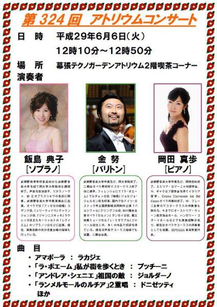 第324回アトリウムコンサート@幕張テクノガーデン<6/6(火)>