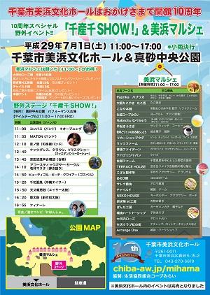 美浜マルシェ&野外ステージ「千産千SHOW」@真砂中央公園<7/1(土)>