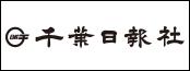 千葉日報社
