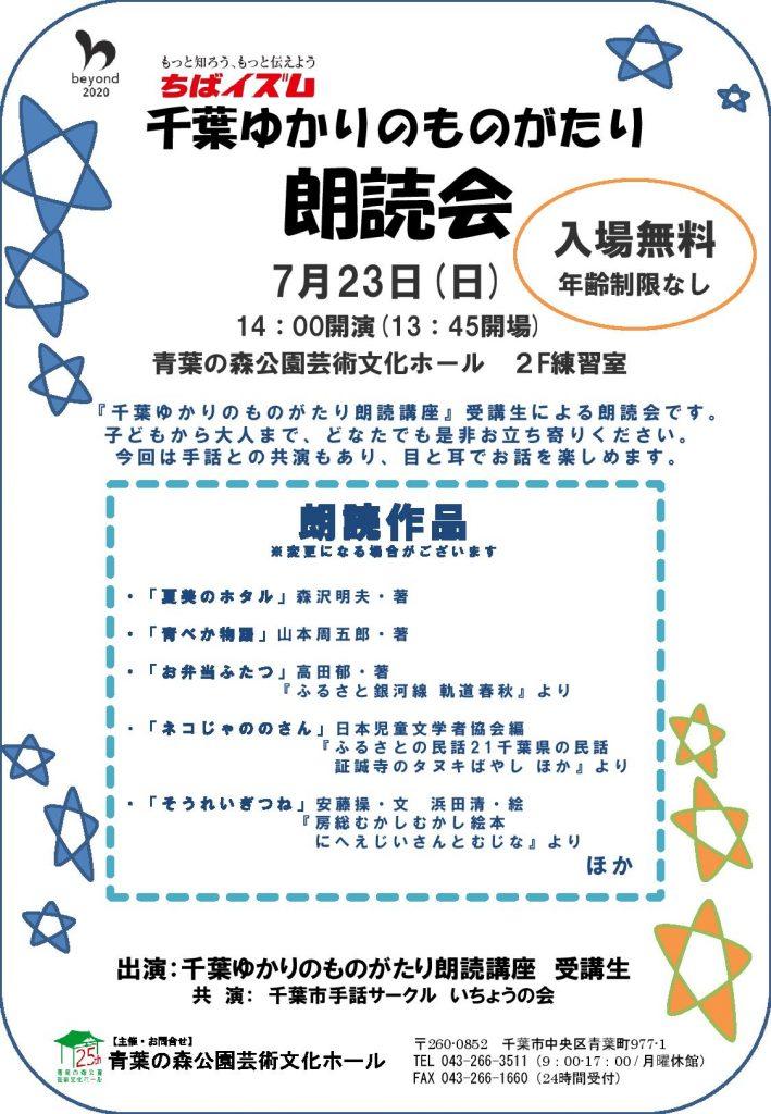 0723朗読会チラシ表 (002)