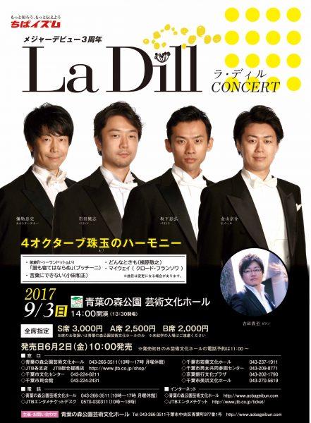 La Dill コンサート @青葉の森公園芸術文化ホール<9/3(日)>