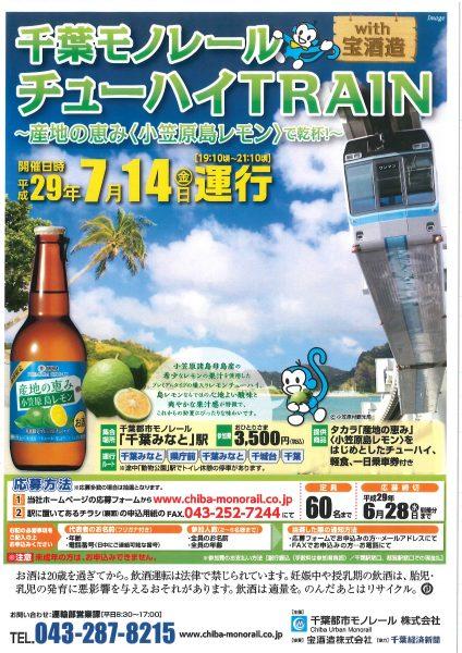 千葉モノレール チューハイTRAIN 運行!<7/14(金)>