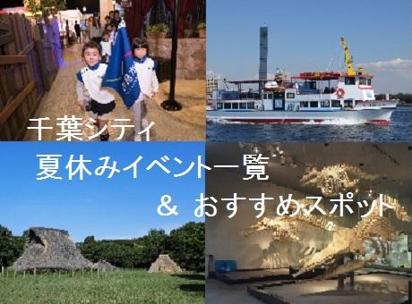 千葉シティで夏を楽しもう☆~2017年夏イベント一覧&スポット~<7/15(土)~9/3(日)>